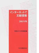 インターネットで文献探索 2003年版