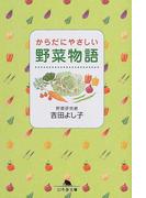 からだにやさしい野菜物語 (幻冬舎文庫)(幻冬舎文庫)