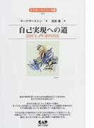 自己実現への道 全面改訳新版 (エドガー・ケイシー文庫)