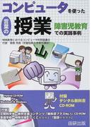 コンピュータを使った言葉の授業 障害児教育での実践事例
