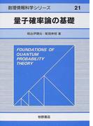 量子確率論の基礎 (数理情報科学シリーズ)