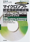 マイクロソフト認定技術資格試験MCP/MCSA/MCSEラーニングブック 70−270:Installing,Configuring,and Administering Microsoft Windows XP Professional編 (@ITハイブックス 合格Expert)