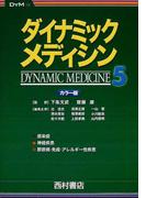 ダイナミック・メディシン カラー版 5