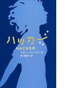 ハッカー (Mystery club)
