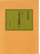 大谷文書集成 第3巻 (竜谷大学善本叢書)
