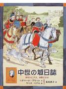 中世の城日誌 少年トビアス,小姓になる