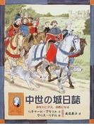 中世の城日誌 少年トビアス,小姓になる (大型絵本)