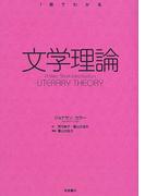 文学理論 (1冊でわかる)