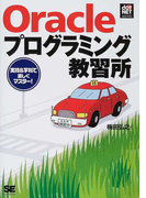 Oracleプログラミング教習所 (Dot net magazine selection)