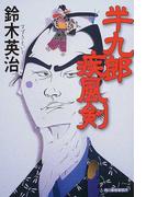 半九郎疾風剣 (ハルキ文庫 時代小説文庫)(ハルキ文庫)