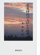 奈良時代の人びとと政争