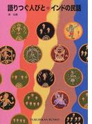 語りつぐ人びと*インドの民話 (福音館文庫)(福音館文庫)