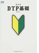 新詳説DTP基礎 (MdN design basics)