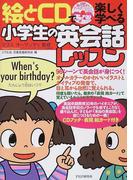 絵とCDで楽しく学べる小学生の英会話レッスン (CDブック)