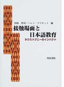 接触場面と日本語教育 ネウストプニーのインパクト