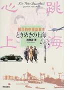 国民的中国語教本ときめきの上海