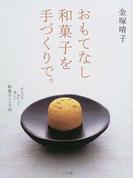 おもてなし和菓子を手づくりで。