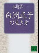 白洲正子の生き方 (講談社文庫)(講談社文庫)