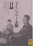ライシャワー大使日録 (講談社学術文庫)(講談社学術文庫)