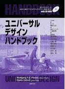 ユニバーサルデザインハンドブック
