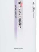 時代のなかの歌舞伎 近代歌舞伎批評家論
