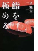 鮨を極める (The new fifties)(The New Fifties)