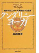 クンダリニー・ヨーガ 超常的能力ヨーガ実践書の決定版