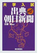 大学入試出典・朝日新聞 2004年版