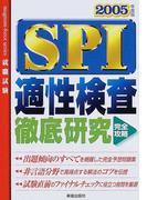 SPI適性検査徹底研究 2005年度版