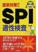 就職試験SPI適性検査 この一冊で準備万端! 2005年度版