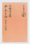 チムール シルクロードの王者 オンデマンド版 (朝日選書)(朝日選書)