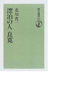 漂泊の人良寛 オンデマンド版 (朝日選書)(朝日選書)