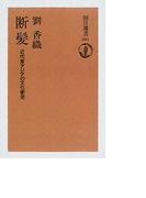 断髪 近代東アジアの文化衝突 オンデマンド版 (朝日選書)(朝日選書)
