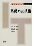 基礎Web技術 (IT Text)