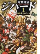 ジハード 1 猛き十字のアッカ (集英社文庫)(集英社文庫)