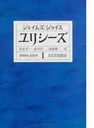 ユリシーズ 1 (集英社文庫 ヘリテージシリーズ)(集英社文庫)