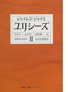 ユリシーズ 2 (集英社文庫 ヘリテージシリーズ)(集英社文庫)