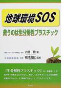地球環境SOS 救うのは生分解性プラスチック
