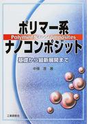 ポリマー系ナノコンポジット 基礎から最新展開まで