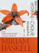 渡辺マリのミリアム・ハスケルコレクション ドラマティックジュエリー