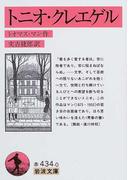 トニオ・クレエゲル 改版 (岩波文庫)(岩波文庫)