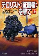 テロリスト〈征服者〉を撃て 上 (ハヤカワ文庫 NV)(ハヤカワ文庫 NV)