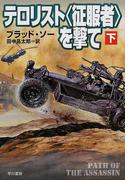 テロリスト〈征服者〉を撃て 下 (ハヤカワ文庫 NV)(ハヤカワ文庫 NV)