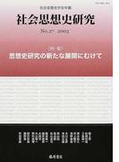 社会思想史研究 社会思想史学会年報 No.27(2003) 特集・思想史研究の新たな展開にむけて