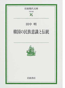 韓国の民族意識と伝統 (岩波現代文庫 社会)(岩波現代文庫)