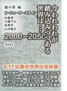 今われわれが踏み込みつつある世界は… 2000−2050