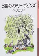 公園のメアリー・ポピンズ 新版 (岩波少年文庫)(岩波少年文庫)