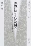 書物に魅せられた英国人 フランク・ホーレーと日本文化 (歴史文化ライブラリー)