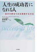 「人生の成功者」になれる人 自分の夢をつかみ実現する方法