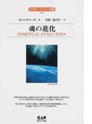 魂の進化 全面改訳新版 (エドガー・ケイシー文庫)